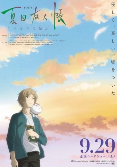 Natsume Yuujinchou Movie: Utsusemi ni Musubu นัตสึเมะกับบันทึกพิศวง ซับไทย