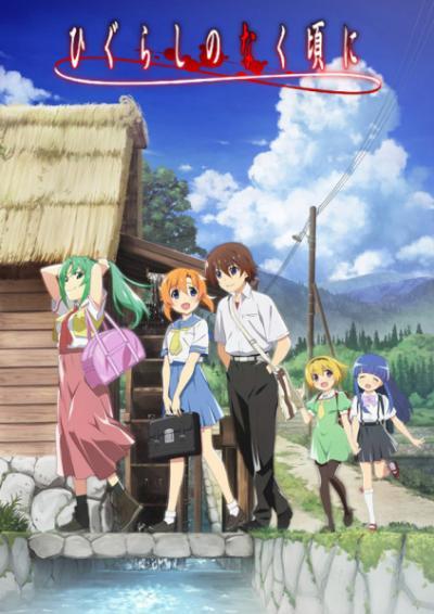 Higurashi no Naku Koro ni (2020) แว่วเสียงเรไร ตอนที่ 1-16 ซับไทย