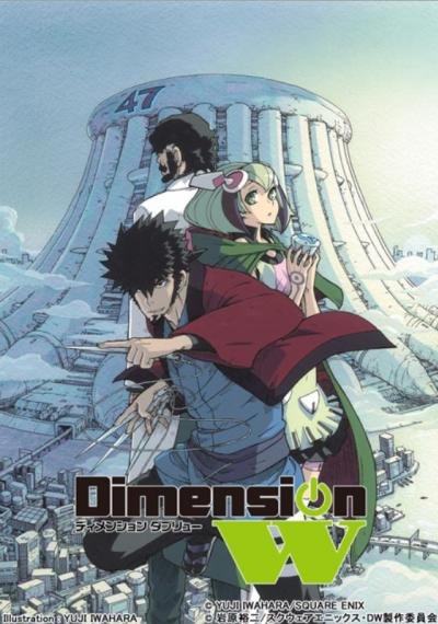 Dimension W มิติปริศนา ตอนที่ 1-12 ซับไทย