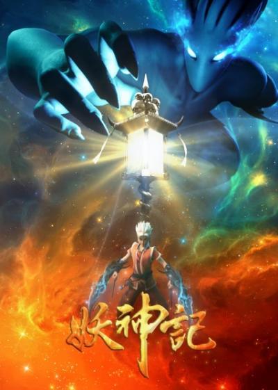 Tales of Demons and Gods 3D (ภาค3) ตอนที่ 1-40 (81-120) ซับไทย