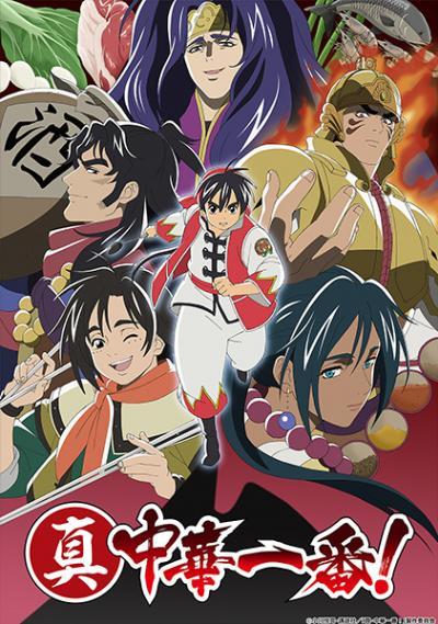Shin Chuuka Ichiban! 2nd Season ยอดกุ๊กแดนมังกร (ภาค2) ตอนที่ 1 ซับไทย