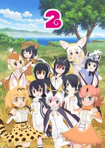 Kemono Friends 2 (ภาค2) ตอนที่ 1-12 ซับไทย