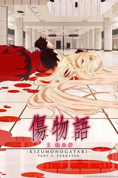 Kizumonogatari I : Tekketsu-hen บทโลหิตกับเหล็กกล้า ซับไทย
