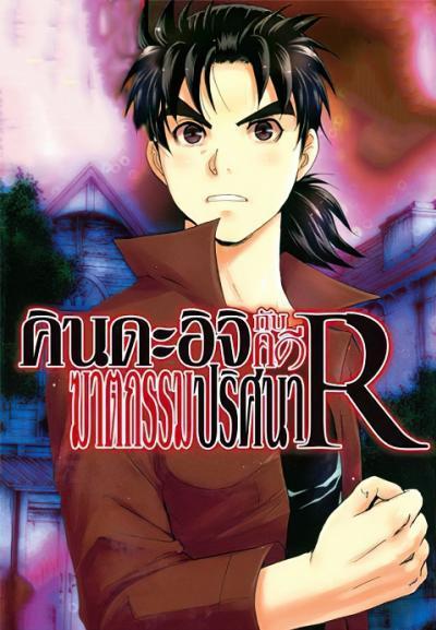 Kindaichi Shounen no Jikenbo คินดะอิจิกับคดีฆาตกรรมปริศนา ภาค 1 ตอนที่ 1-25 พากย์ไทย