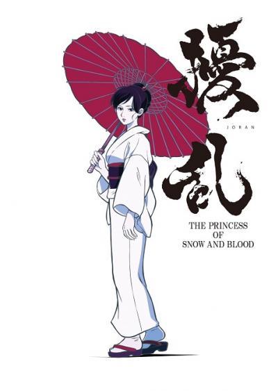 Jouran: The Princess of Snow and Blood ตอนที่ 1-12 ซับไทย