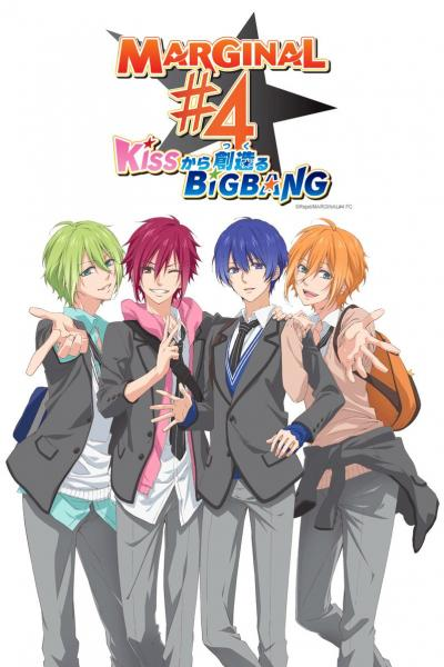 Marginal#4 - Kiss kara Tsukuru Big Bang ตอนที่ 1-4 ซับไทย