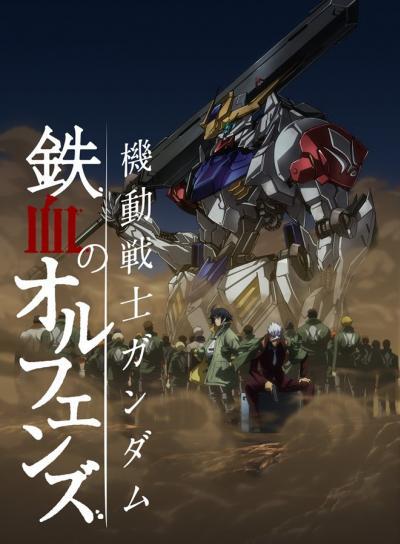 Mobile Suit Gundam: Iron-Blooded Orphans (ภาค1-2) ตอนที่ 1-50 ซับไทย