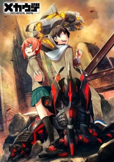 Mecha-ude (Mechanical Arms) OVA ซับไทย