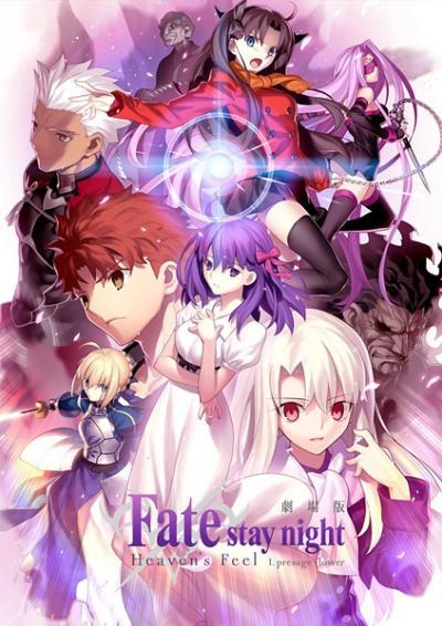 Fate stay night Movie: Heaven's Feel - I. Presage Flower ภาค1 ซับไทย