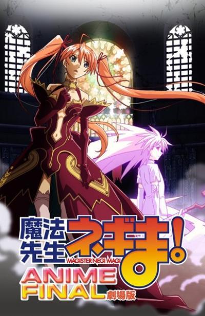 Mahou Sensei Negima! Movie: Anime Final ซับไทย