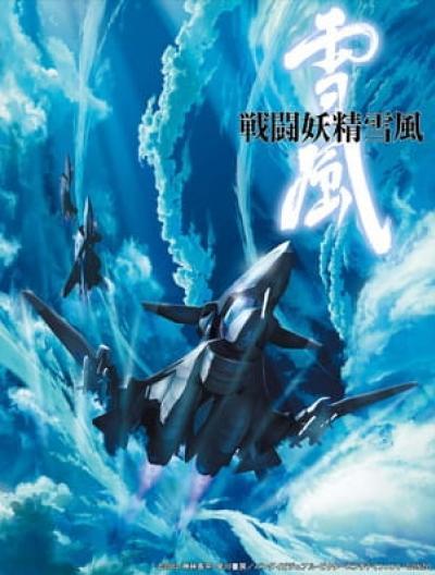Battle Fairy Yukikaze ยูกิคาเซะ ตอนที่ 1-5 ซับไทย