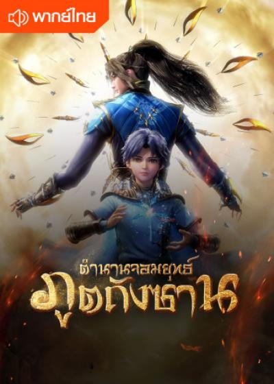 Soul Land จอมยุทธ์ภูติถังซาน ตอนที่ 1-110 พากย์ไทย