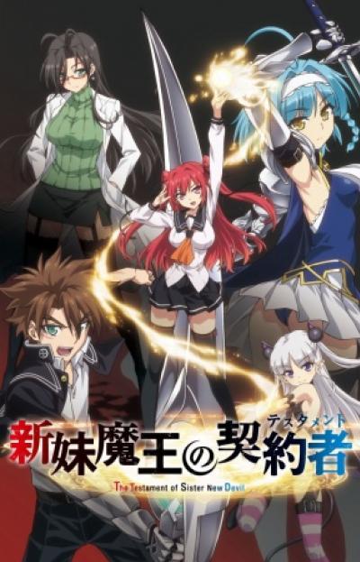 Shinmai Maou no Testament (ภาค1) ตอนที่ 1-13+OVA+SP ซับไทย
