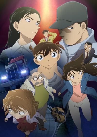 Conan โคนัน The Disappearance of Conan Edogawa โคนัน ภาคพิเศษ คดีปริศนากับโคนันที่หายไป พากย์ไทย
