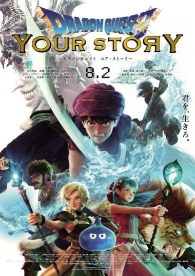 Dragon Quest Your Story ดราก้อน เควสท์ ชี้ชะตา พากย์ไทย