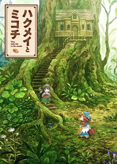 Hakumei to Mikochi ตอนที่ 1-13+OVA ซับไทย