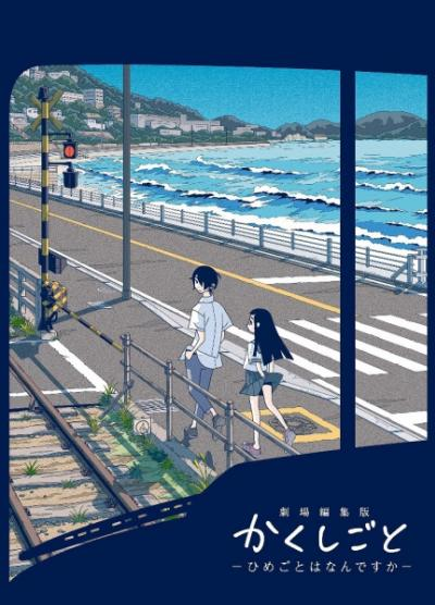 Kakushigoto Movie ความลับสุดยอดของคุณพ่อเลี้ยงเดี่ยว ซับไทย Movie