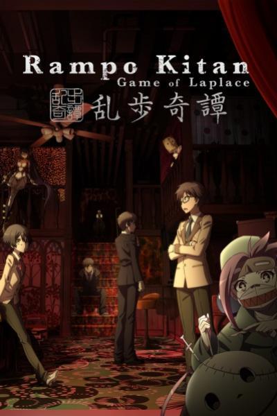 Ranpo Kitan - Game of Laplace ตอนที่ 1-11 ซับไทย