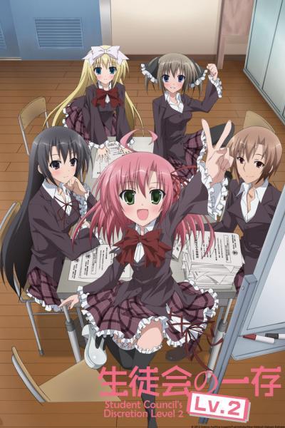 Seitokai no Ichizon สภานักเรียนสุดป่วน (ภาค1-2) ตอนที่ 1-22+OVA ซับไทย