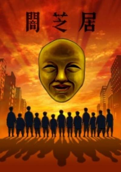 Yami Shibai 4rd Season เรื่องเล่าผีญี่ปุ่น ภาค 4 ตอนที่ 1-13 ซับไทย