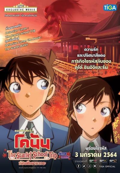 Detective Conan The Scarlet School Trip (2020) ยอดนักสืบจิ๋วโคนันทัศนศึกษามรณะ พากย์ไทย