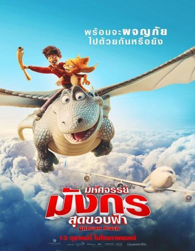 Dragon Rider (2020) มหัศจรรย์มังกรสุดขอบฟ้า The Movie พากย์ไทย