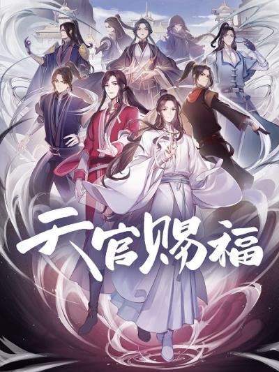Tian Guan Ci Fu (Heaven Official's Blessing) ตอนที่ 1-11 + OVA ซับไทย