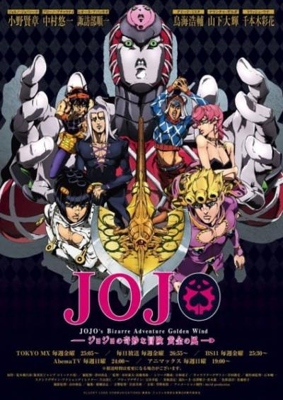 JoJo's Bizarre Adventure - Golden Wind (ภาค5) ตอนที่ 1-39 ซับไทย
