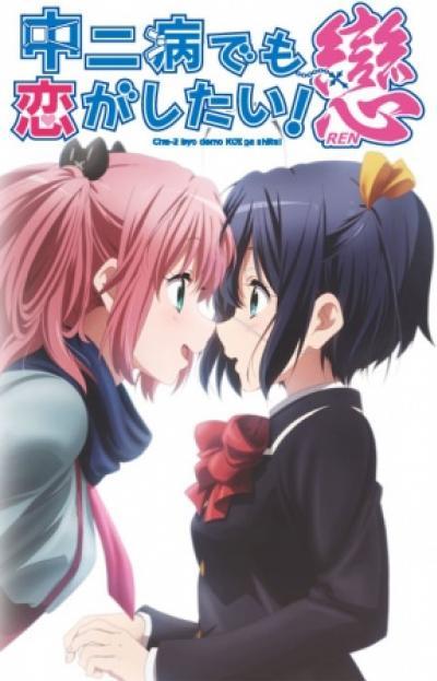 Chuunibyou demo Koi ga Shitai! Ren รักสุดเพี้ยนของยัยเกรียนหลุดโลก (ภาค2) ตอนที่ 1-13+OVA พากย์ไทย