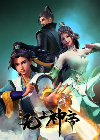 Supreme God Emperor 2nd Season จักรพรรดิเทพสูงสุด ภาค 2 ตอนที่ 1-47 ซับไทย