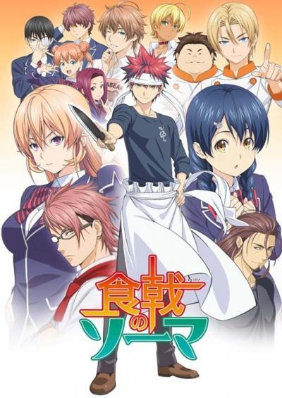 Shokugeki no Soma ยอดนักปรุงโซมะ (ภาค1) ตอนที่ 1-24+OVA ซับไทย
