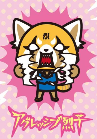 Aggressive Retsuko ตอนที่ 1-3 ซับไทย