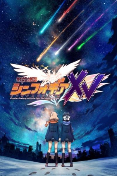 Senki Zesshou Symphogear XV (ภาค5) ตอนที่ 1-13 ซับไทย