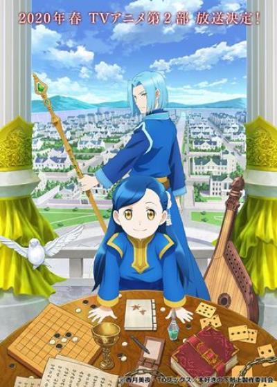 Honzuki no Gekokujou หนอนหนังสือยึดอำนาจ (ภาค2) ตอนที่ 1-12 ซับไทย