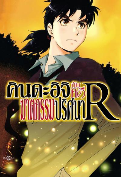Kindaichi Shounen no Jikenbo 2 คินดะอิจิกับคดีฆาตกรรมปริศนา ภาค 2 ตอนที่ 1-24 พากย์ไทย