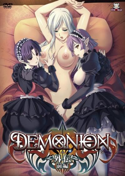 Demonion Gaiden ตอนที่ 1 ซับไทย