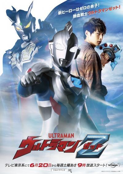 Ultraman Z อุลตร้าแมน เซด ตอนที่ 1-20 พากย์ไทย