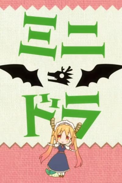 Kobayashi-san Chi no Maid Dragon - Mini Dragon (ตอนพิเศษ) ตอนที่ SP1-13 ซับไทย