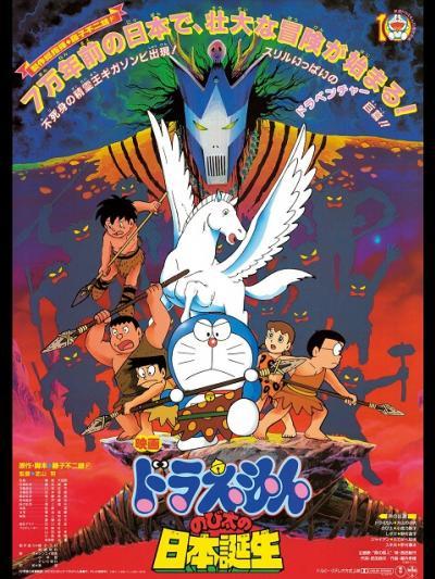 Doraemon The Movie 1989 ท่องแดนญี่ปุ่นโบราณ พากย์ไทย