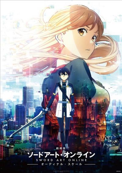 Sword Art Online Movie - Ordinal Scale ซอร์ดอาร์ตออนไลน์ มูฟวี่ ออร์ดินอล สเกล