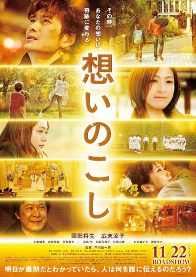 Omoi no Koshi (2014) เพราะหัวใจยังอาลัย... ซับไทย