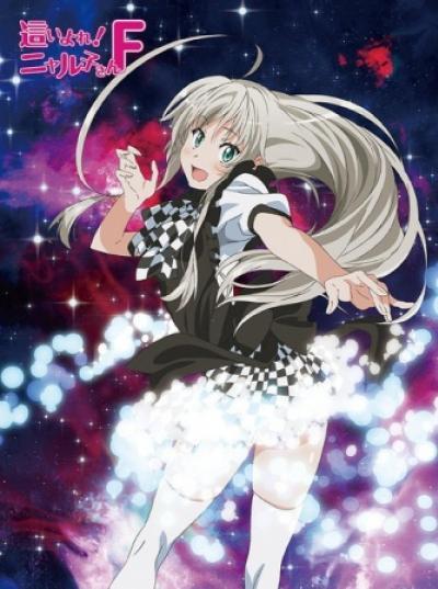 Haiyore! Nyaruko-San F เทพพิทักษ์จอมยุ่ง เนียลโกะ (OVA) ซับไทย