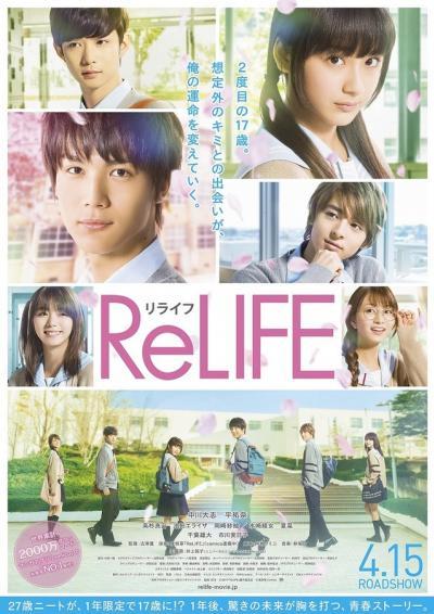 ReLIFE 2017 Live Action (ภาคคนแสดง) ซับไทย