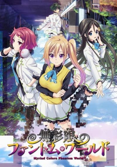 Musaigen no Phantom World ปีศาจในโลกหลากสี ตอนที่ 1-13+OVA พากย์ไทย
