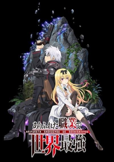 Arifureta Shokugyou de Sekai Saikyou ตอนที่ 1-13+OVA+SP ซับไทย