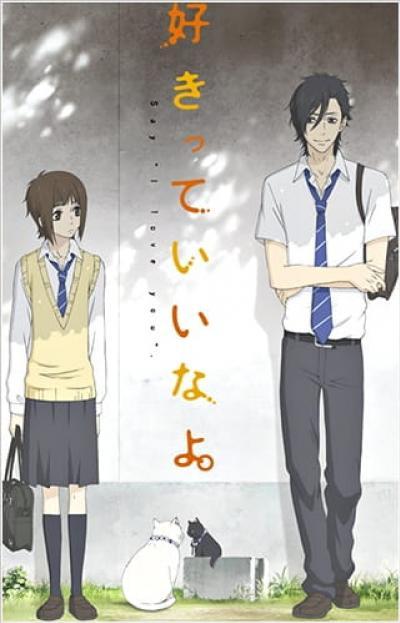 Sukitte Ii na yo พูดว่ารักกับฉันสิ ตอนที่ 1-13+OVA ซับไทย