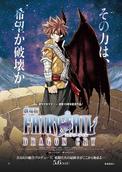 Fairy Tail Movie 2: Dragon Cry ศึกจอมเวท พันธุ์มังกร [พากย์ไทย + ซับไทย]