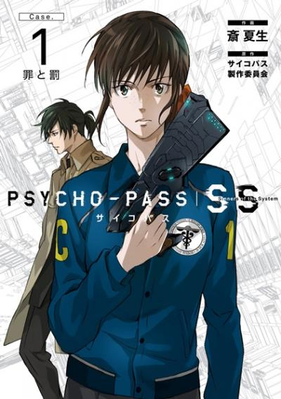 Psycho-Pass Sinners of the System Case.1-2-3 ซับไทย