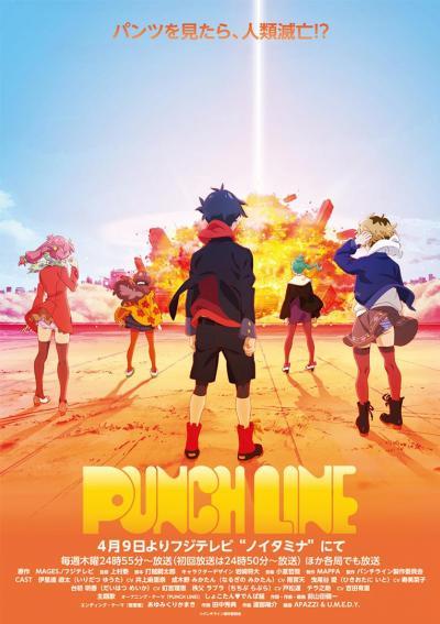 Punch Line ตอนที่ 1-12 ซับไทย