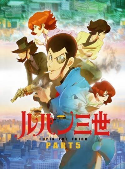 Lupin III Part V (2018) ตอนที่ 1-24 ซับไทย